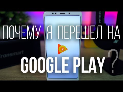 Теперь только GOOGLE PLAY MUSIC и причин много!