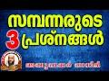 സമ്പന്നരുടെ 3 പ്രശ്നങ്ങൾ...    E P Abubacker Al Qasimi New 2016   Latest Islamic Speech In Malayalam
