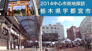 2014中心市街地探訪016・・栃木県宇都宮市