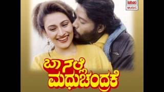 Kannada Hit Songs | Aa Bettadalli Beladingalalli Song | Baa Nalle Madhuchandrake Kannada Movie