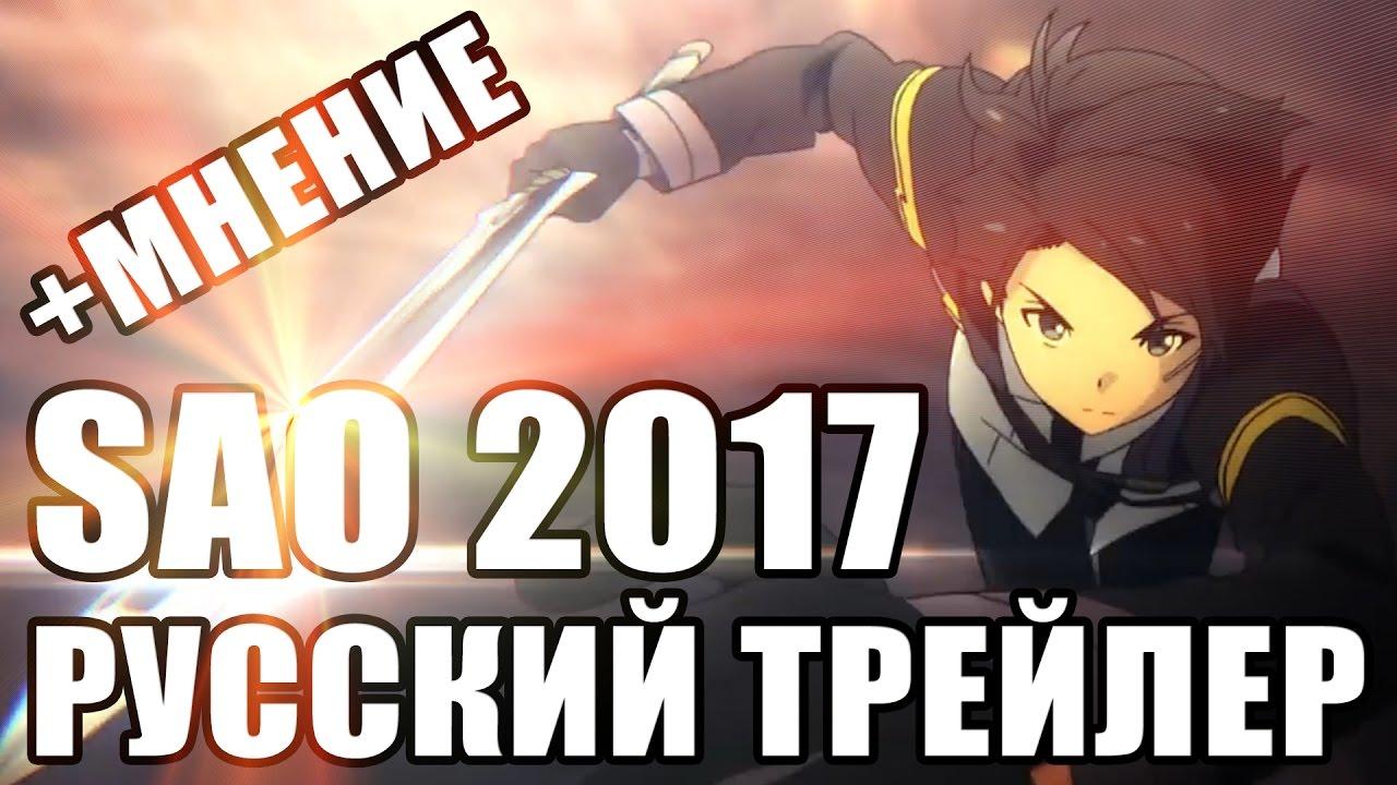 Русский Трейлер Sword Art Online Ordinal Scale Мастера Меча Онлайн [Soerov&Lenina]