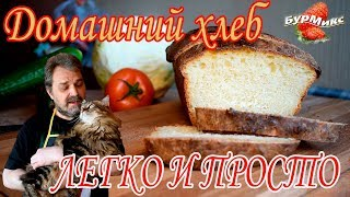 Белый хлеб в духовке / Домашний хлеб - легко и просто!!! / Вкусный хлеб