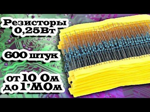 Металлопленочные резисторы 0,25Вт с Aliexpress 30 номиналов. Набор резисторов из Китая 600 штук