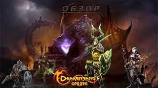 Drakensang online - Обзор игры/ Review