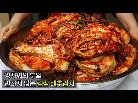 변하지 않는 맛 김장 김치 (feat.만물상) | 배추 김치 | 함께 요리해요 | 영자씨의 부엌