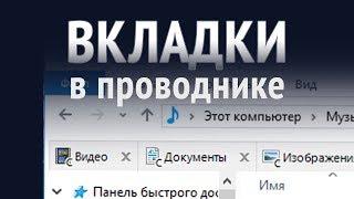 Тюнингуем Проводник ► QTTabBar ► Вкладки в проводнике Windows