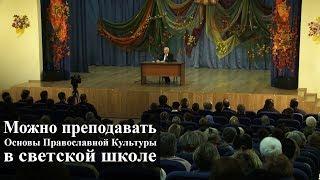 Можно преподавать Основы Православной Культуры в светской школе. — Осипов А.И.
