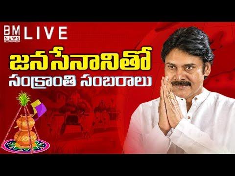 🔴Pawan Kalyan Live    JanaSena Party Sankranthi Sambaralu 2019 at Tenali    Bezawada Media