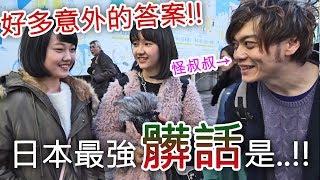 【日本街訪】日本人不説髒話?來問你一下他們覺得哪句日文最髒?【教えてにほん!】#68