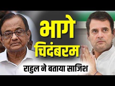 Priyanka Gandhi के बाद अब Rahul Gandhi भी P. Chidambaram  के बचाव में उतरे, ट्विट कर कही ये बड़ी बात