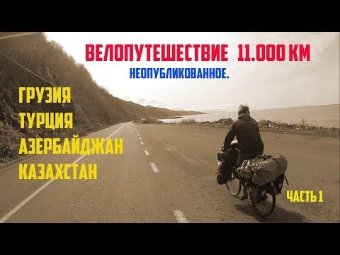 Велопутешествие 11.000км. Пересечение Грузинско-Турецкой границы. Гостеприимство.