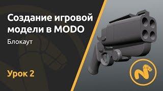 Мини-курс «Создание игровой модели в MODO». Урок 2 - Блокаут