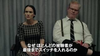 アイヒマンの後継者 ミルグラム博士の恐るべき告発(字幕版)(予告編)