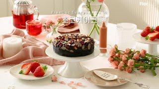 maji와 함께 만들어 보는 스윗 화이트데이 초코케이크
