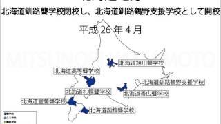 聾学校等から聴覚特別支援学校等への改称の流れについて【北海道】