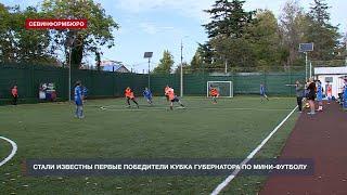 Названы первые победители Кубка губернатора Севастополя по мини футболу