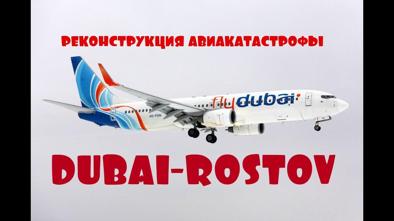 Дубай авиакатастрофы вена по районам