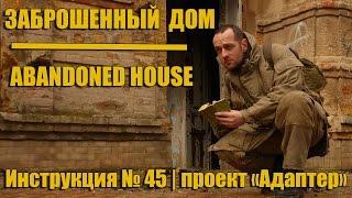Уроки выживания - Заброшенный дом. Survival training - Abandoned house