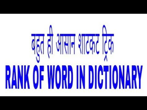 RANK OF WORD IN DICTIONARY