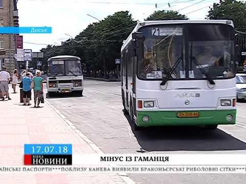 ТРК ВіККА: У черкаських маршрутках доведеться платити за пересадочний квиток