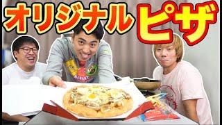 1000円で誰が一番美味しいオリジナルピザ作れるのか!?