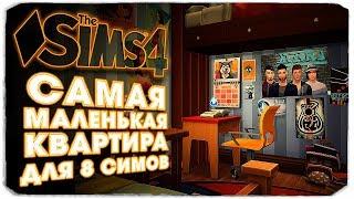 САМАЯ МАЛЕНЬКАЯ КВАРТИРА ДЛЯ 8 СИМОВ - THE SIMS 4