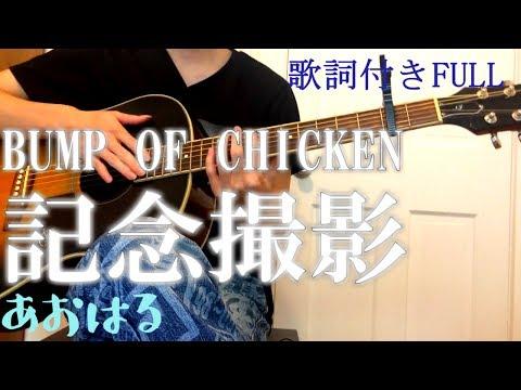 [弾き語り]記念撮影/BUMP OF CHICKEN 日清カップヌードルcm曲 (スラム奏法カバー)
