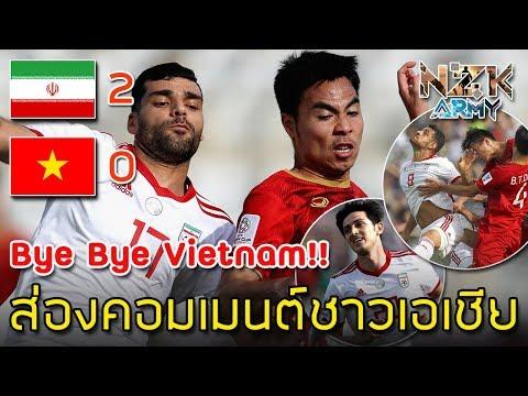 ส่องคอมเมนต์ชาวเอเชีย-หลังเวียดนามแพ้อิหร่าน0-2ในศึกฟุตบอลเอเชีย AFC