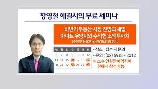 [SBS CNBC 부동산해결사들 장영철상무] 전세동반v…