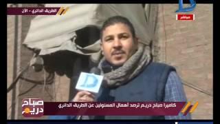 كاميرا صباح دريم ترصد إهمال المسؤلين عن الطريق الدائري.. وتفاصيل مقتل شخصين!