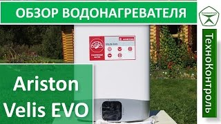 Ariston ABS VLS EVO PW 50 обзор водонагревателя  / Ariston VELIS EVO (50 л.) | Technocontrol