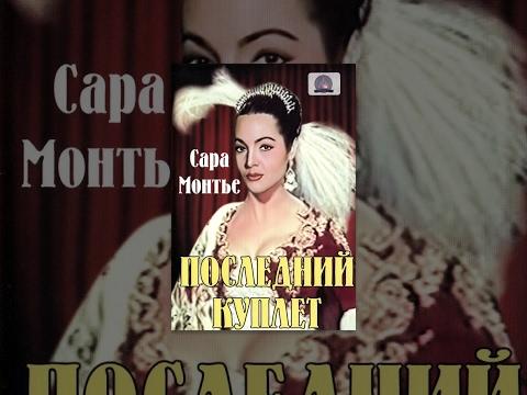 Последний куплет / The Last Torch Song (1957) фильм