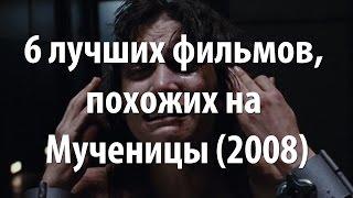 6 лучших фильмов, похожих на Мученицы (2008)