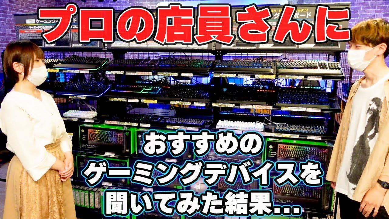 【ゲーミング聖地】秋葉原にあるeスポーツ専門店で広報さんのおすすめのゲーミングデバイスを教えてもらった。