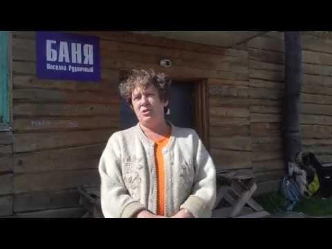 Комментарий жительницы поселка Рудничный закрытии общественной бани/ Www.krasnoturinsk.info