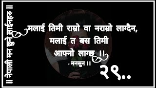 Download Quotes Nepal मन छ न ल इनहर Nepali Quotes