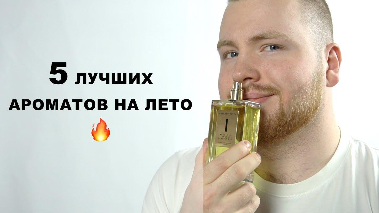 Нишевый парфюм на лето / 5 летних ароматов