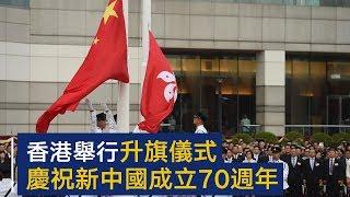 香港特区政府举行升旗仪式庆祝新中国成立70周年 | CCTV