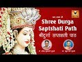Download Durga Saptashati Path Full (संपूर्ण दुर्गा सप्तशती पाठ) in Sanskrit MP3 song and Music Video
