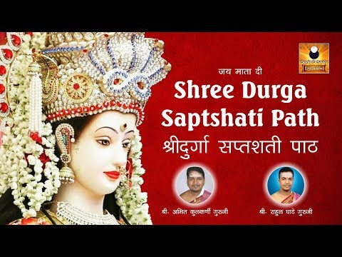Durga Saptashati Path Full (संपूर्ण दुर्गा सप्तशती पाठ) in Sanskrit