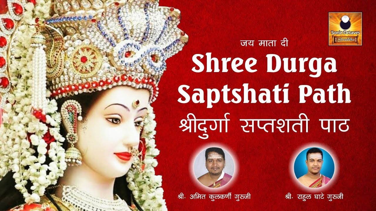 Durga Saptshati Full in Sanskrit | Full Chandi Path | संपूर्ण दुर्गा  सप्तशती पाठ