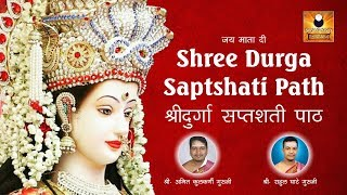 Durga Saptshati Full in Sanskrit | संपूर्ण दुर्गा सप्तशती पाठ | Chandi Path | Durga Saptshati Path