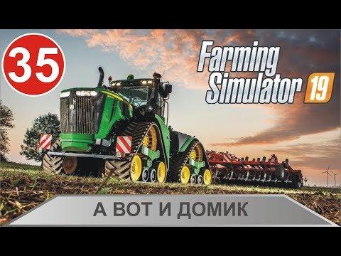 Farming Simulator 19 - А вот и домик