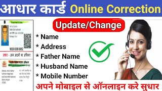 Aadhar card online correction 2020।how to update aadhar card online।Online Sach