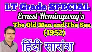 The old man and The sea (in hindi) (1952) by Ernest Hemingway द  ओल्ड मैन एंड द सी (हिन्दी में)