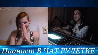 РЕАКЦИЯ НА ПИАНИСТА В ЧАТ РУЛЕТКЕ / People's Reaction To The Pianist On Chatroulette