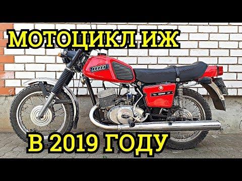 ✅Стоит ли покупать мотоцикл ИЖ в 2019 году!?ИЖ Планета//ИЖ Юпитер//А нужен ли он БЕСПЛАТНО!??✔