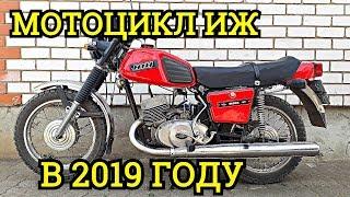 стоит ли покупать мотоцикл ИЖ в 2019 году!?ИЖ Планета//ИЖ Юпитер//А нужен ли он БЕСПЛАТНО!??