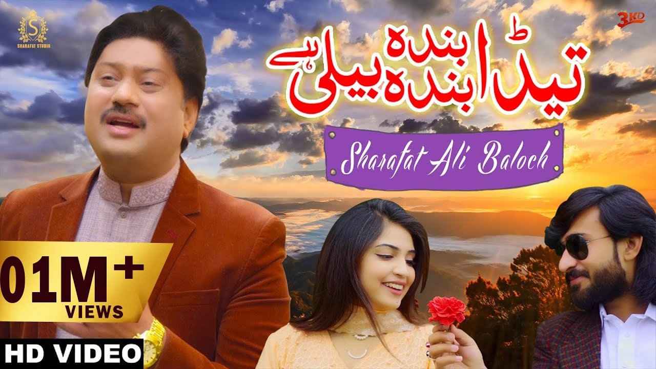 Tedi Yaari Tu Dar Lagdaye | Banda Banda Beli | Sharafat Ali Khan Baloch | #Sharafat_Studio