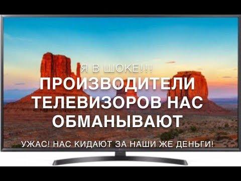 #RR# Я в ШОКЕ!!! Обман от некоторых производителей телевизоров